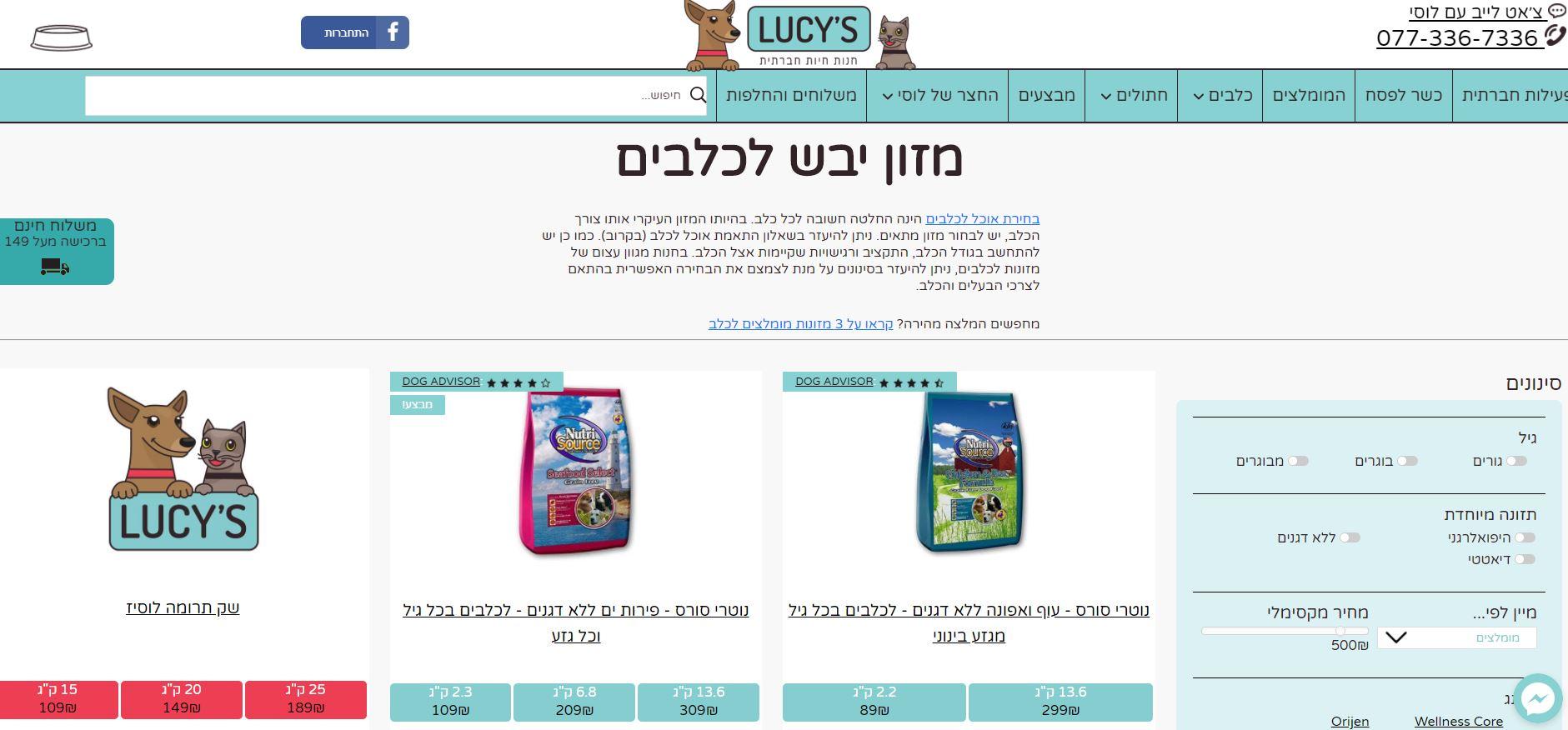lucys.co.il
