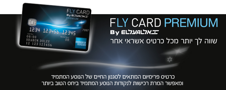 כרטיס פליי קארד